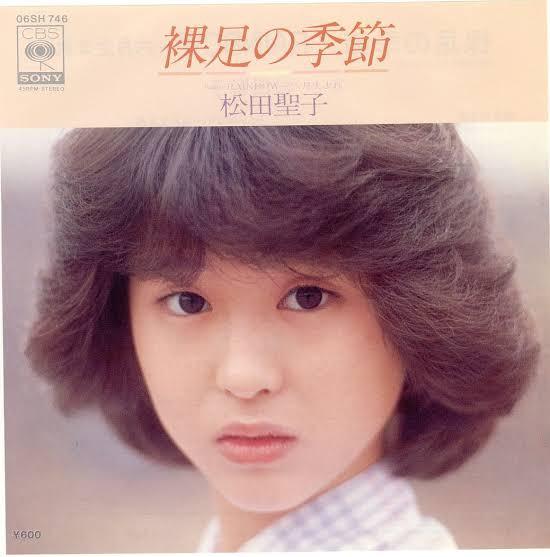 ①:1980年「裸足の季節」でデビュー