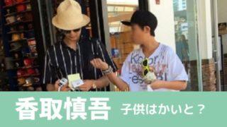 【画像】香取慎吾には子供がいる?【名前はかいとくん説】事実婚の母親は誰?