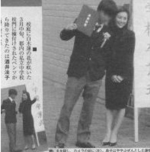 酒井法子の息子中学生時代の画像