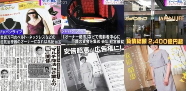 ジャパンライフの広告塔に安倍昭恵夫人を起用