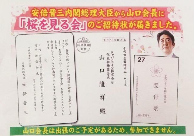 安倍昭恵夫人はジャパンライフ山口社長を『桜を見る会』に招待