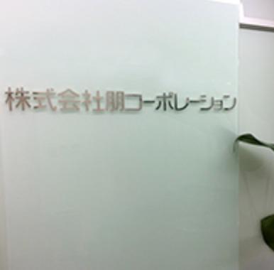 三男(下河原征道)は母親の会社を継ぎ代表取締役に