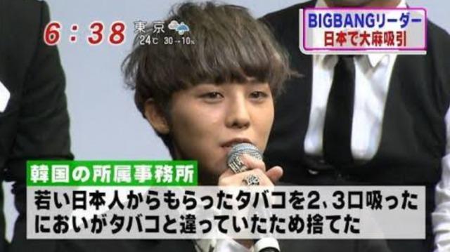 薬物疑惑の元彼①:元BIGBANGのG-DRAGONの画像2
