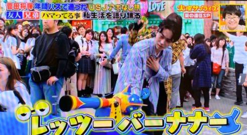 バラエティ番組『火曜サプライズ』に出演した際にも、菅田将暉さんはUSJへの画像2
