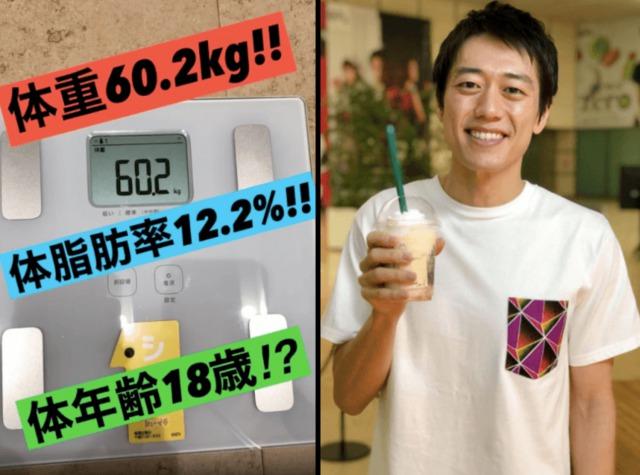 【画像】安村直樹アナが痩せた!95キロ→60キロへ『35キロの減量』