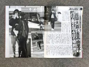 吉高由里子と大倉忠義のバリ島旅行が報じられる