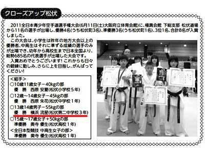 横浜流星の出身中学校は『松伏第二中学校』