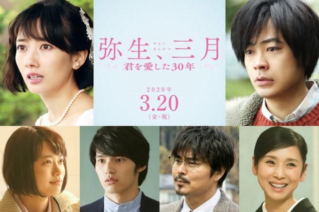 波瑠・映画『弥生、三月-君を愛した30年-』では主人公