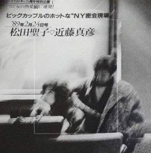 松田聖子と近藤真彦の『密会』スクープ【画像】