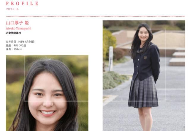 姉・山口厚子は『いちご姫コンテスト』にも出場