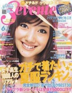 ③:波瑠16歳『セブンティーン』専属モデル時代の画像