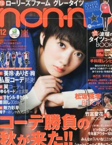 ⑥:波瑠20歳『non-no』専属モデル抜擢の頃の画像