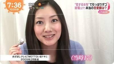 ④:波瑠17歳『いまドキ娘』『恋空』出演の頃の画像