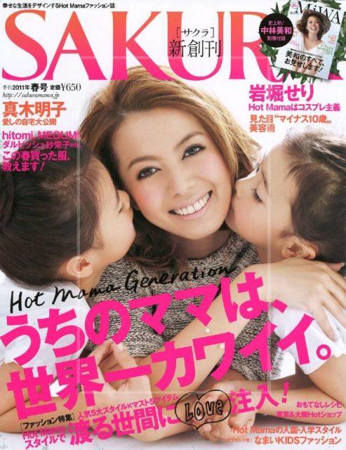 リマの母親・中林美和は若い頃『CanCam』の専属モデルで活躍