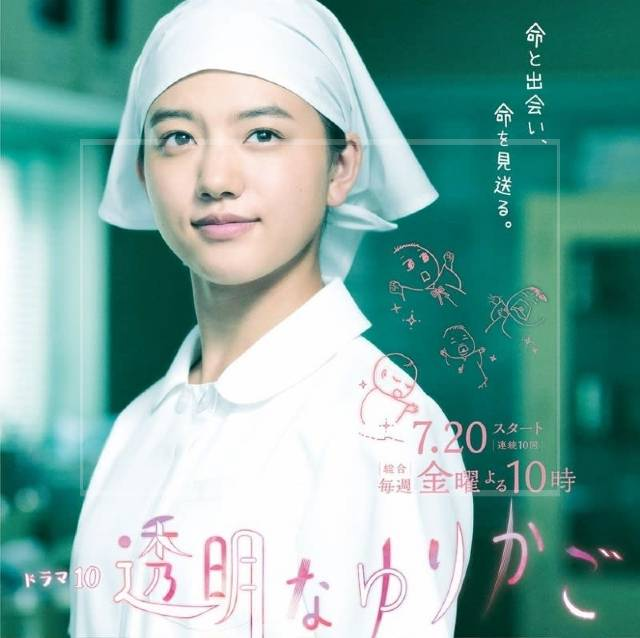 清原果耶の高校時代①:ドラマ『透明なゆりかご』で主演